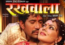 rakhwala bhojpuri film