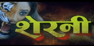 sherni bhojpuri movie