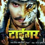 Pravesh Lal Yadav Tiger bhojpuri movie