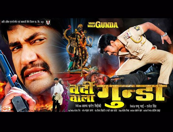 Vardiwala Gunda Another Box Office Success for Nirauha