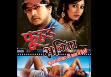 Theatrical Trailer of Bhojpuri film Phoohar Sanima