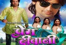 Prem Deewani Bhojpuri Film-poster