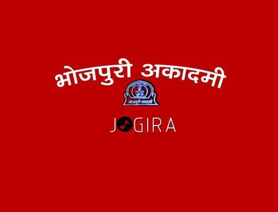 Bhojpuri Academy