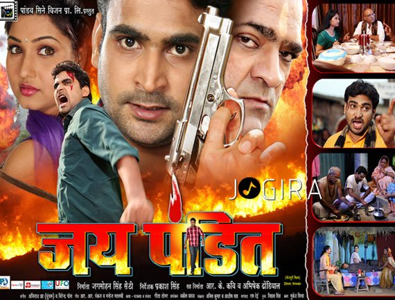 Bhojpuri Movie Jay Pandit