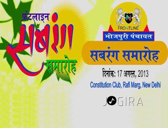 Bhojpuri panchayat