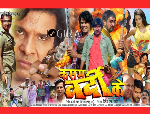 First Look of Bhojpuri Film Kasam Vardi ke
