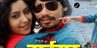 Bhojpuri Film Tiger