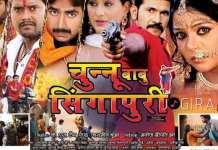 Bhojpuri Film Chunnu Babu Singapuri Poster