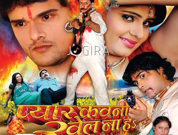 Bhojpuri Film Pyar Kauno Khel na h