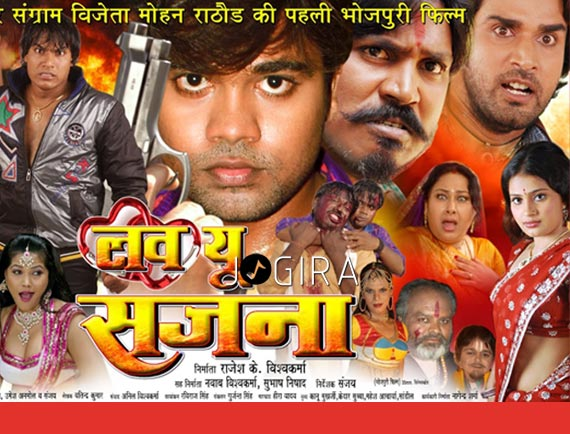 Bhojpuri movie Love You Sajna