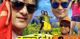 Bhojpuri film Kachche Dhaage Poster