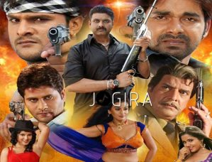 Bhojpuri Film Partigya 2