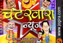 Chatkhara News with Anjan TV
