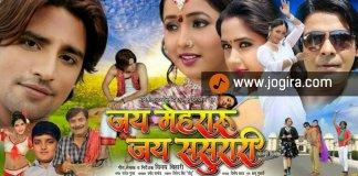 Bhojpuri Film Jai Mehraru Jai Sasurari First Look