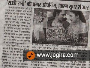 भोजपुरी फिल्म राउडी रानी फेक की पब्लिसिटी