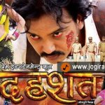 Bhojpuri film Dahshat first look
