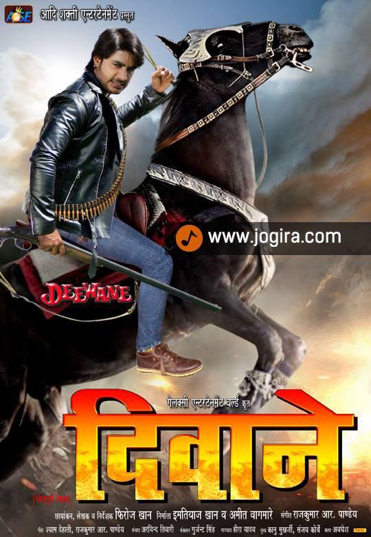 Bhojpuri film Diwane poster