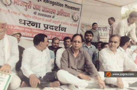 constitutional-recognition-for-bhojpuri-language