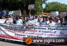 Constitutional status for Bhojpuri language