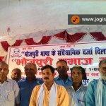 bhojpuri samaj smagam in raxaul