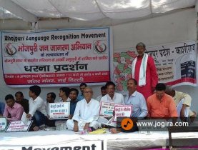 Fourth demonstration in Delhi for constitutional recognition of bhojpuri language