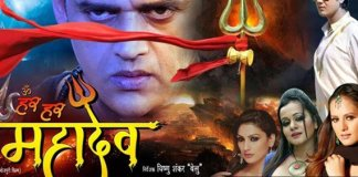 bhojpuri film om har har mahadev