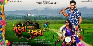 bhojpuri film mehndi laga ke rakhna