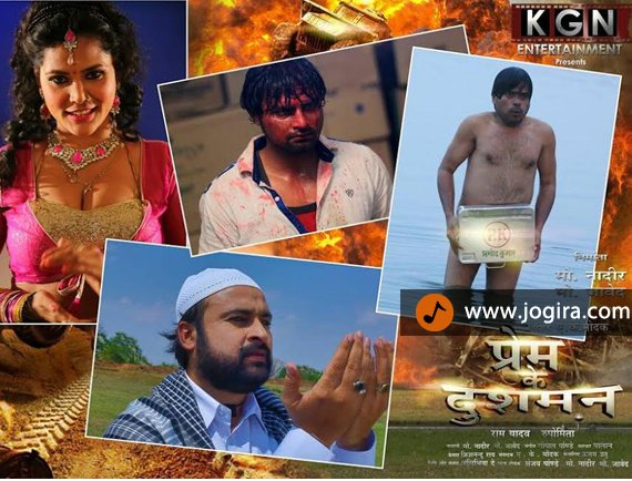 bhojpuri film prem ke dushman poster