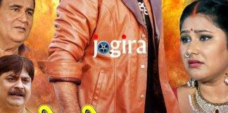 bhojpur film tohra mai basela pran poster