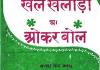शारदानन्द प्रसाद जी के लिखल भोजपुरी किताब खेल खेलाड़ी आ ओकर बोल