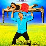 first look of bhojpuri film nirahua stal rahe released
