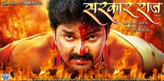 pawan singh in bhojpuri movie sarkar raj
