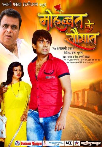 shweta yada in bhojpuri film mohabbat ke saugat