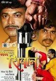Bhojpuri film gangs of siwan HD wallpeppar
