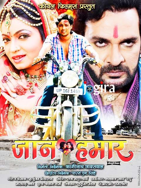 भोजपुरी फिल्म जान हमार को सेंसर बोर्ड ने दिया यू/ए प्रमाण पत्र