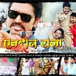 action raja full movie