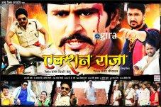 action raja movie