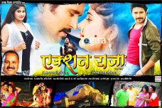 bhojpuri film action raja hd wallpepar
