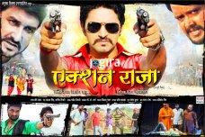 bhojpuri film action raja photo