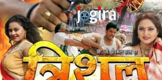 भोजपुरी फिल्म त्रिशूल 7 अप्रैल से सिनेमाघरों में