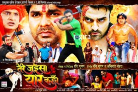 latest bhojpuri film tere jaise yaar kahan