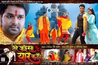 pawan singh in bhojpuri film tere aise yaar kahan