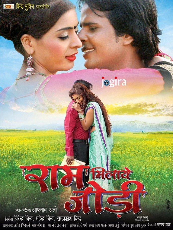 भोजपुरी फिल्म राम मिलाये जोड़ी