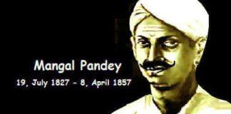 अमर शहीद मंगल पांडे जी