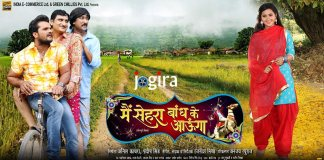 भोजपुरी फिल्म मैं सेहरा बांध के आउंगा का पोस्टर रिलीज़