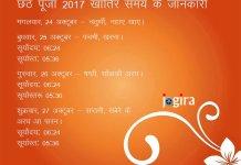 छठ पूजा 2017 खातिर समय के जानकारी