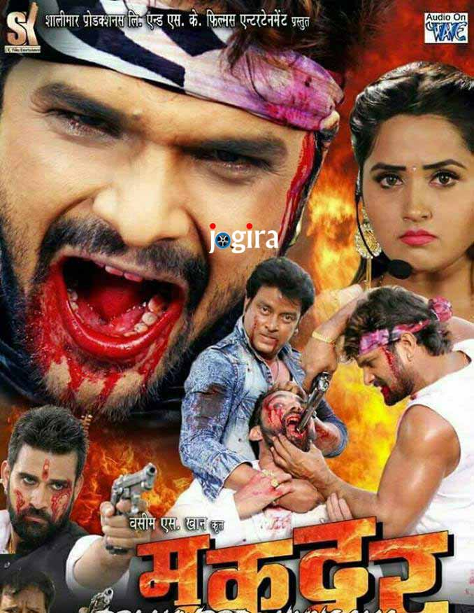 Khesari lal yadav and Kajal raghwani starrer Bhojpuri film Muqaddar will be released on the occasion of mahaparav Chhath in Bihar