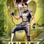 Bhojpuri film Naagraj first look and poster