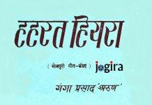 गंगा प्रसाद 'अरुण' जी के लिखल भोजपुरी गीत संग्रह हहरत हियरा