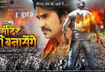 first look of the bhojpuri movie Mandir wahi bnayenge released